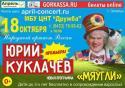 kuklachev181018.jpg