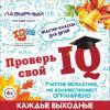 «Проверь свой IQ»