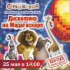 «Дискотека на Мадагаскаре»