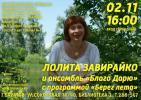 Лолита Завирайко и «Благо Дарю» – «Берег лета»