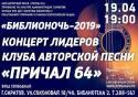 «Библионочь 2019» с клубом «Причал 64»