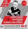 Александр Шаляпин – «Немного рок-н-ролла»