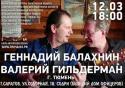 Геннадий Балахнин / Валерий Гильдерман