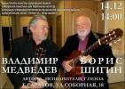 Медведев / Шигин