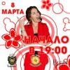 8 Марта в баре Vodolaz