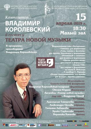 «Театр новой музыки» / Владимир Королевский