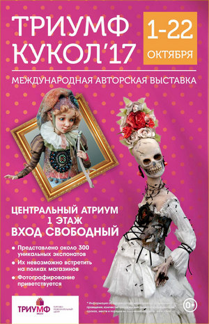 «Триумф кукол 2017»