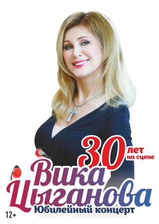Вика Цыганова – «30 лет на сцене»