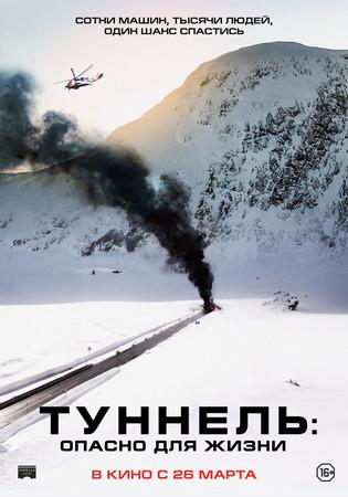 «Туннель: Опасно для жизни»