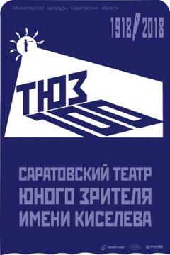 Театральный форум-фестиваль «Век детства» к 100-летию Саратовского ТЮЗа