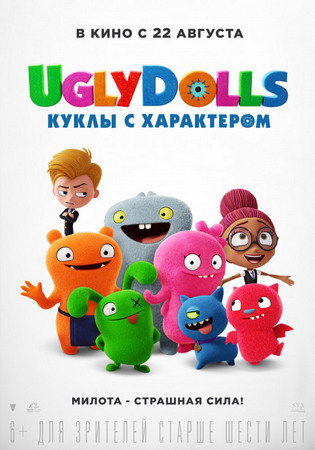 «UglyDolls. Куклы с характером»