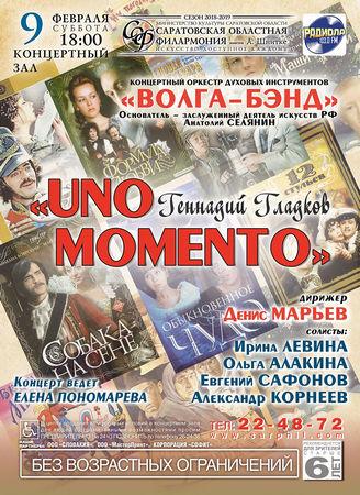 «Волга-Бэнд» – «Uno momento»