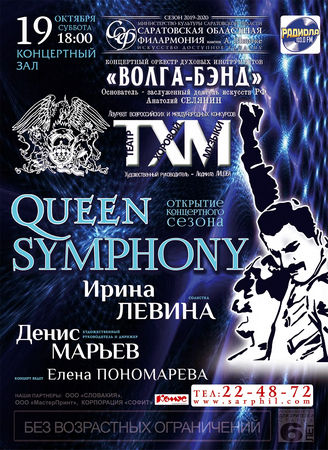«Волга-Бэнд» – The Queen Symphony