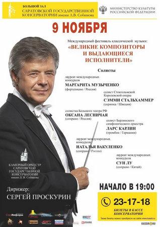 «Великие композиторы и выдающиеся исполнители»
