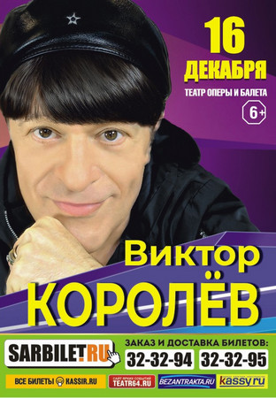 Виктор Королёв – «Золотые хиты»