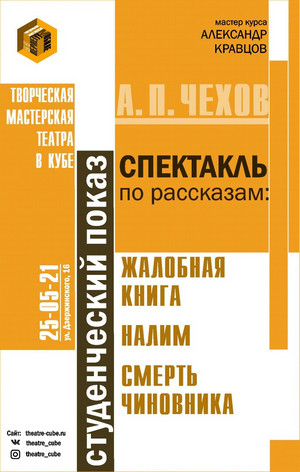 Студенческий показ по рассказам А. Чехова