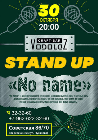 Stand-up «No name»