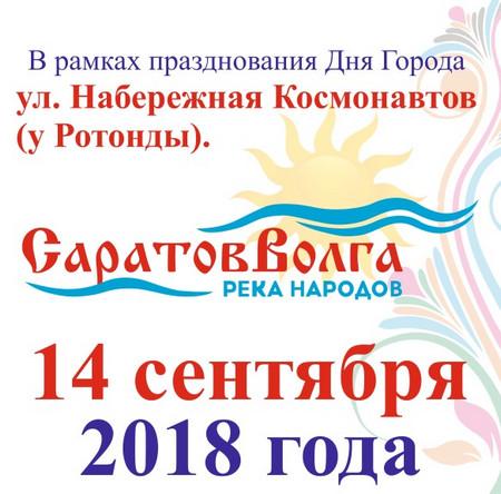 «Волга – река народов Саратовского края»