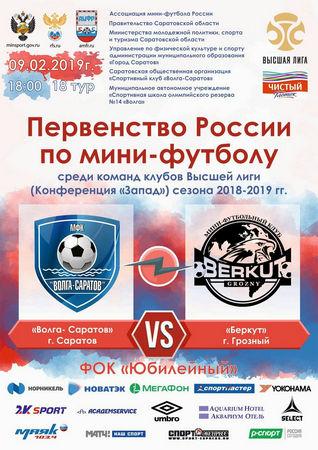 СК «Волга-Саратов» – «Беркут»