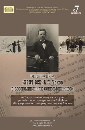 «ВРУТ ВСЕ: А.П. Чехов в воспоминаниях современников»