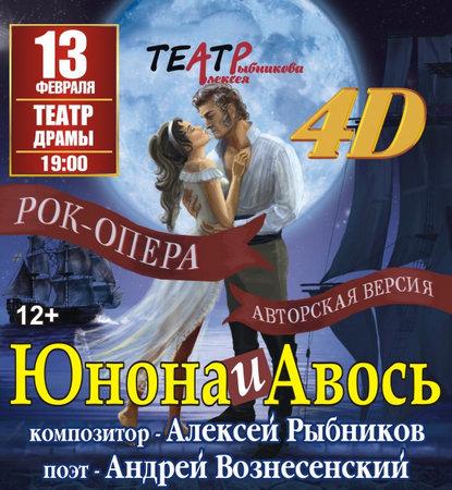 «Юнона» и «Авось»