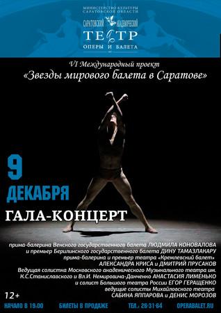 «Звезды мирового балета в Саратове». Гала-концерт