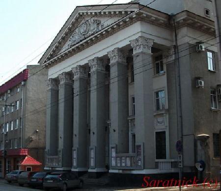 Саратовская областная филармония имени А. Шнитке