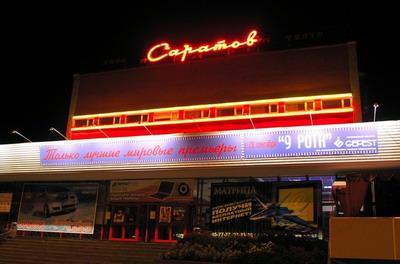Кинотеатр «Саратов»