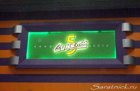 Кинотеатр «Синема 5» (Саратов)