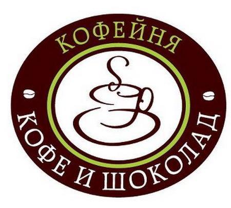 «Кофе и Шоколад»