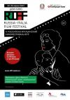 RIFF 2017 в Саратове