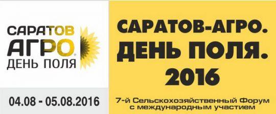 Саратов-Агро. День поля - 2016